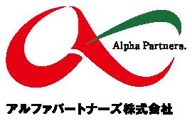 アルファパートナーズ株式会社